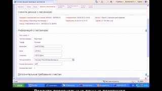 Покупка билетов через Интернет с электронной регистрацией