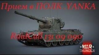 WARTHUNDER 7.0--БР . НОВА ІГРАШКА .354 мм на 1000 м