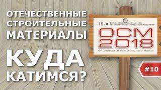 видео Обзор строительных материалов