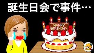 誕生日おめでとう❤︎ たくさんのプレゼントで幸せなはずがドレスがなくなった!! レオ事件を解決して!!