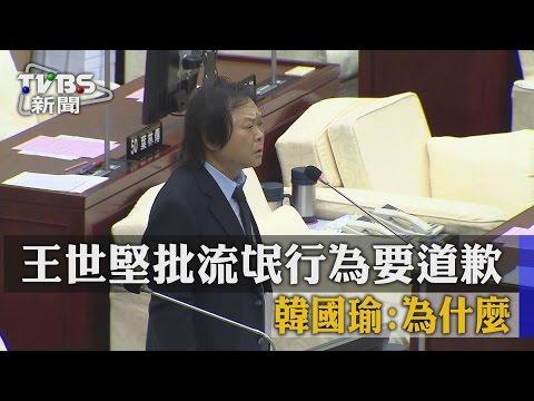 【TVBS】王世堅批流氓行為要道歉 韓國瑜:為什麼
