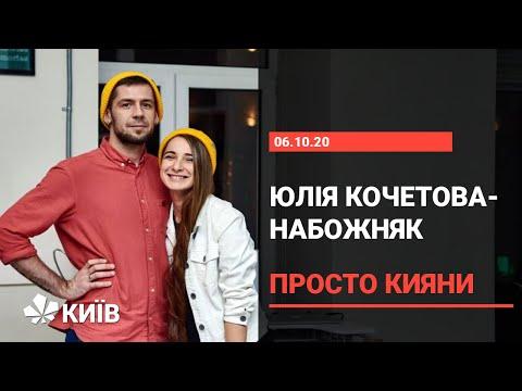 Юлія Кочетова-Набожняк - співвласниця моно-кондитерської