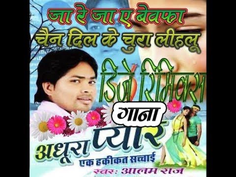 2017 Bhojpuri Dj  Sad Song Ja Re Ja Ja Ye Bewafa Chain Dil Ke Chura Lehlu