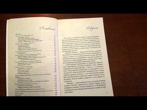 """Обзор книги """"Чудеса Архангела Михаила"""""""