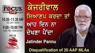 Video Prime Focus #110_Jatinder Pannu-Disqualification Of 20 AAP MLAs (PrimeAsiaTV) download MP3, 3GP, MP4, WEBM, AVI, FLV Januari 2018