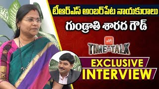 TRS Amberpet MLA Aspirant Gundrathi Sharadha Goud  Exclusive Interview | Time To Talk | YOYO TV