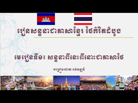 Lesson 1: Basic Thai conversation (Khmer language)