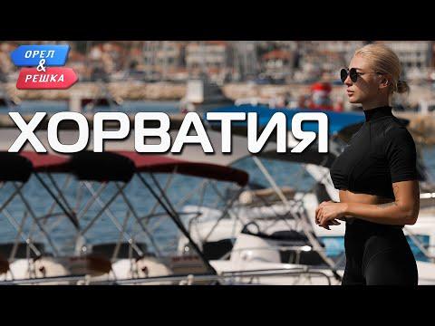 Хорватия.  Орёл и Решка. Ивлеева VS Бедняков (eng, Rus Sub)