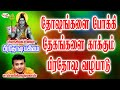 Download Prathosa Velaiyidhu | பிரதோஷ  வேலையிது | Unnikrishnan MP3 song and Music Video