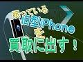 iPhone買取 : 眠っている旧型iPhoneを買取に出す5つの理由!