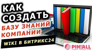 Как создать базу знаний компании (Wiki) в Битрикс24. Кейс Пинол