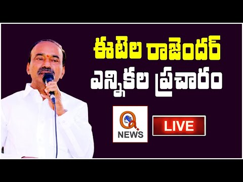 #Live: వీణవంక లో ఈటల రాజేందర్ ఎన్నికల ప్రచారం||  #RELEASEMALLANNA || QNews || QNewsHD teluguvoice