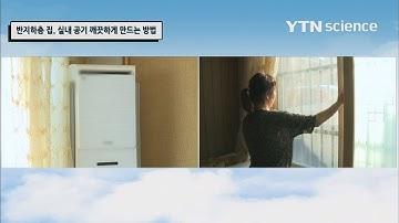 반지하층 집, 실내 공기 깨끗하게 만드는 방법은? / YTN 사이언스