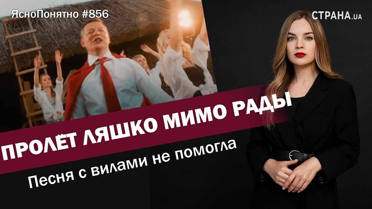 Пролёт Ляшко мимо Рады. Песня с вилами не помогла | ЯсноПонятно #856 by Олеся Медведева