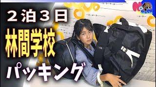 林間学校パッキング動画!コーデも紹介+お菓子は500円までw【のえのん番組】