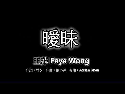 #08 王菲 Faye Wong 曖昧 [LYRICS]