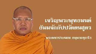 เจริญพระพุทธมนต์ ธัมมจักกัปปวัตตนสูตร