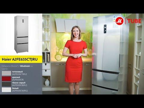 Видеообзор холодильника Haier A2FE635CTJRU, A2FE635CR, A2FE635CBJRU с экспертом «М.Видео»