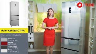 Видеообзор холодильника Haier A2FE635CTJRU, A2FE635CR, A2FE635CBJRU с экспертом «М.Видео»(Модели холодильника Haier A2FE635CTJRU, A2FE635CRJ или A2FE635CBJRU для любителей ярких акцентов в дизайне Подробнее – http://www.m..., 2015-10-08T18:30:17.000Z)