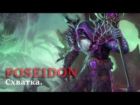 видео: smite 4 Сезон: clash\Схватка - poseidon\Посейдон: Спам кракенами.