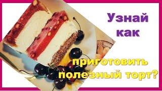 Самый полезный диетический торт без выпечки