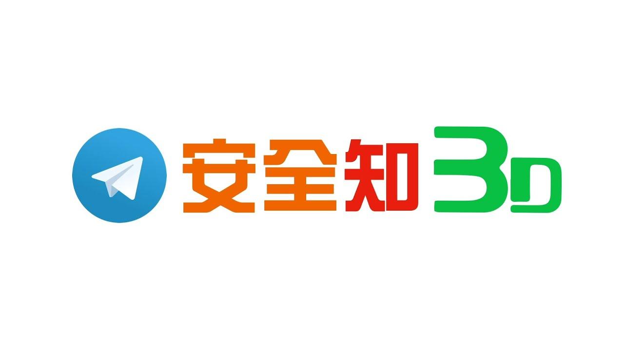 [廣東話]TG安全知3D 之 國安起底實錄!!
