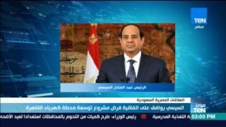 موجز TeN - السيسي يوافق على اتفاقية قرض مشروع توسعة محطة كهرباء القاهرة