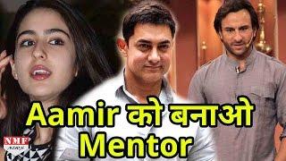 Shahrukh, Salman नहीं बल्कि Aamir होंगे Saif  की बेटी Sara के Mentor