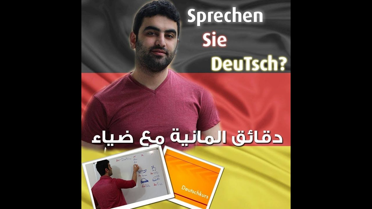 دقائق المانية مع ضياء (39)- بداية مستوى A2 + شوي نصائح عن الدراسة والغربة -  YouTube
