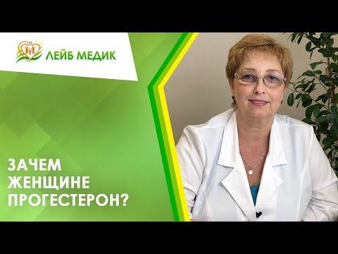 Зачем женщине прогестерон?