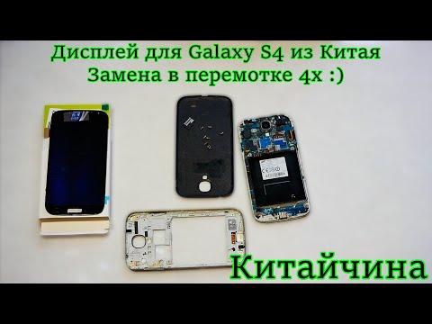 Дисплей для Galaxy S4 из Китая | Замена в перемотке 4х :)