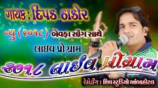 Deepak Thakor//New 2018//Live Program Song