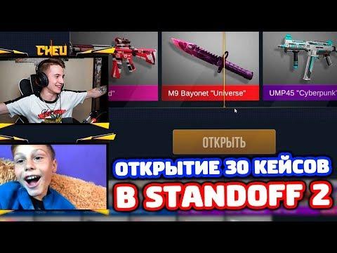 ОТКРЫЛ КЕЙСЫ 11 ЛЕТНЕМУ ВЕТЕРАНУ В STANDOFF 2!
