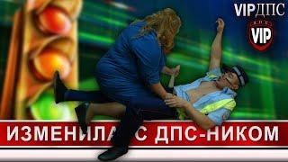 Жена изменила с ДПСником! - Сериал онлайн VIP ДПС  - Сезон 2 (Серия 3)