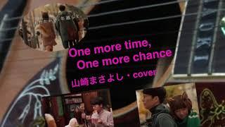山崎まさよし さんの #One more time,One more chance を歌ってみました...