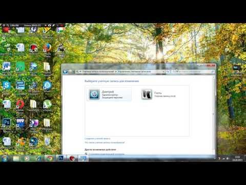 Как включить - отключить учетную запись гостя в Windows 7