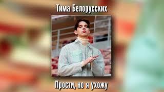 Тима Белорусских - Прости, но я ухожу (Полный трек)