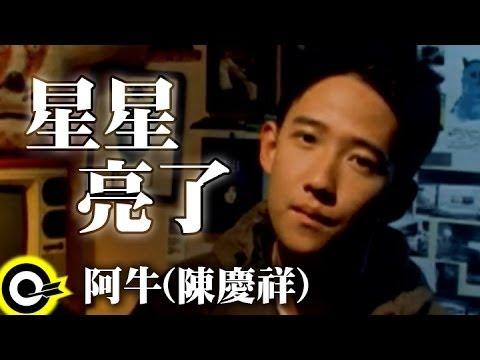 阿牛(陳慶祥)-星星亮了 (官方完整版MV)