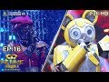 THE MASK SINGER หน้ากากนักร้อง 4 | EP.16 | Final Group D  | 24 พ.ค. 61 Full HD