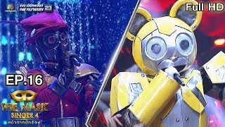 THE MASK SINGER หน้ากากนักร้อง 4   EP.16   Final Group D    24 พ.ค. 61 Full HD