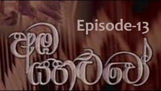 Amba Yahaluwo (අඹ යහළුවෝ ) - Episode-13 Thumbnail