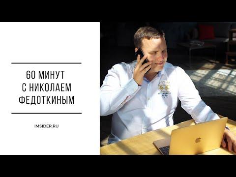 60 минут с Николаем Федоткиным по интернет-магазинам (выпуск 1). Интересные ниши.