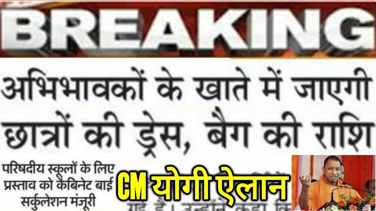 खुशखबरी CM योगी ऐलान अभिभावकों के बैंक खाते में जाएगा छात्रों के स्कूल ड्रेस का पैसा | UP NEWS Today