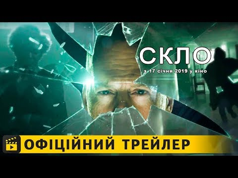 трейлер Скло (2019) українською