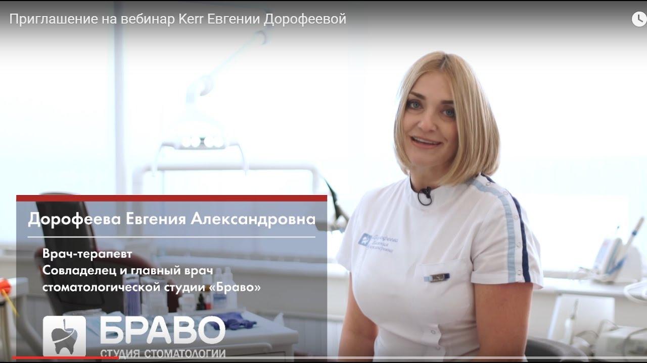Приглашение на бесплатный вебинар Kerr Евгении Дорофеевой 25 ноября