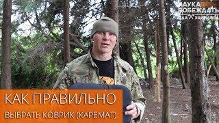 видео Каремат