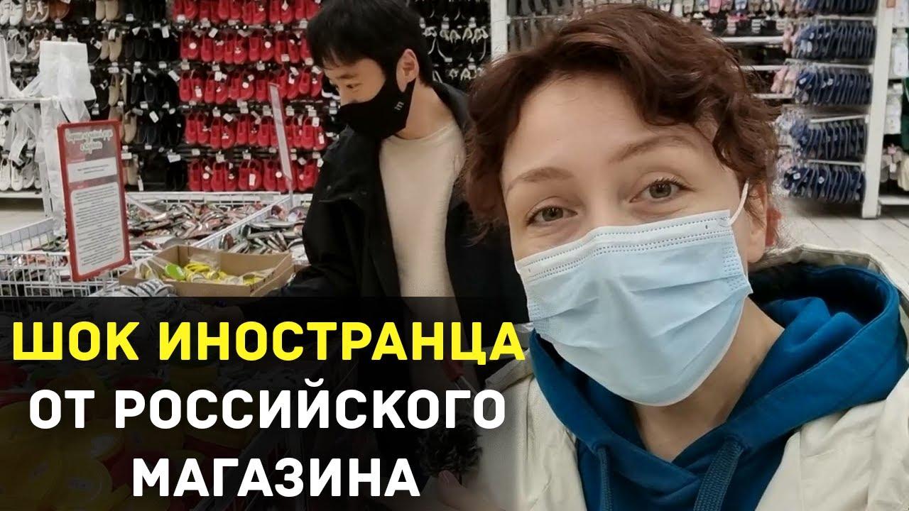 Шок иностранца от российского магазина