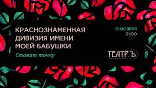 Видеоприглашение на концерт КДИМБ 13 ноября в клубе Театр