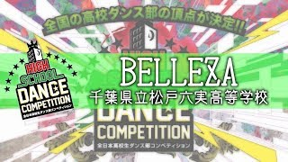 BELLEZA(千葉県立松戸六実高等学校) / HIGH SCHOOL DANCE COMPETITION 2018 関東大会