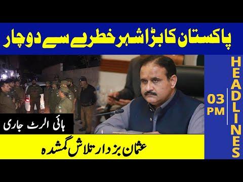 Pakistan Bare Khathrai Sai Du Char   Headlines 03 PM   10 September 2021   Lahore Rang